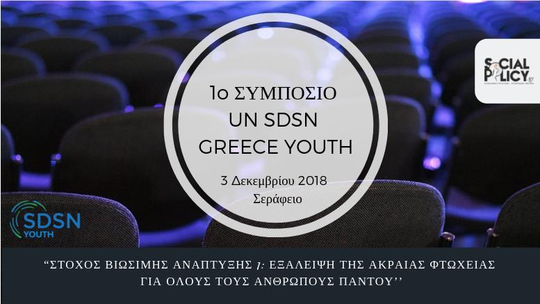 1o ΣΥΜΠΟΣΙΟ UN SDSN GREECE YOUTH (1)