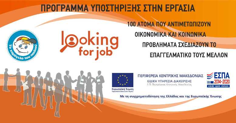 looking for job_το χαμόγελο του παιδιού