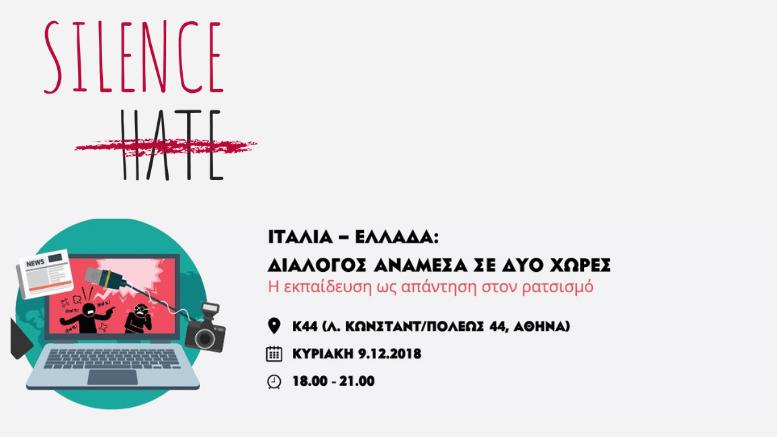 silence hate_εκδήλωση