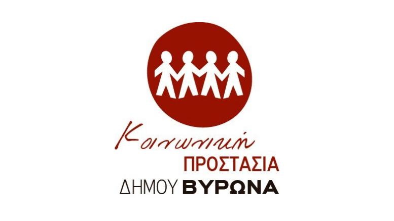 Κοινωνική Προστασία Δήμου Βύρωνα