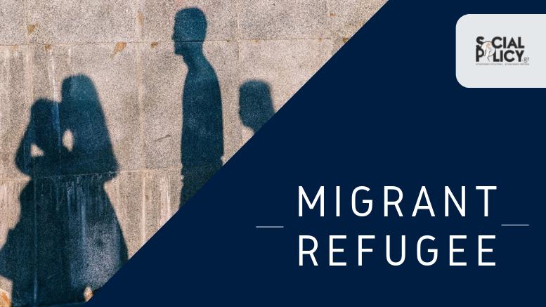 Πρόσφυγας_Μετανάστης