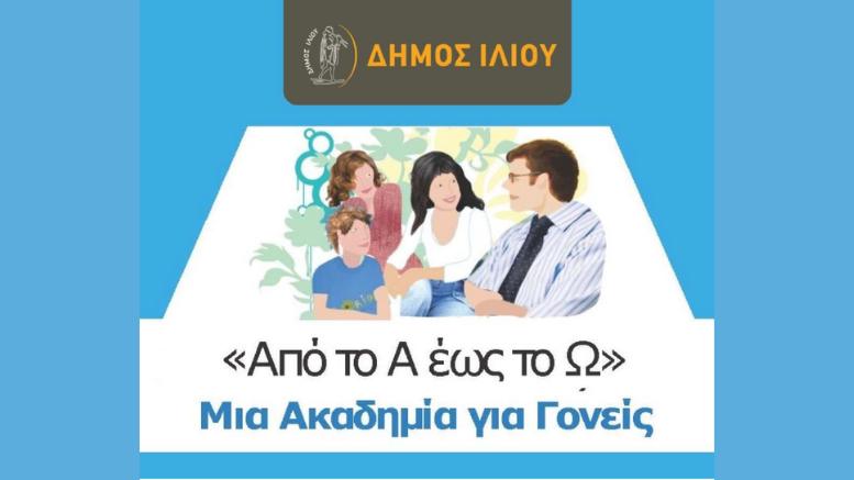 Ακαδημία Γονέων_Δήμος Ιλίου