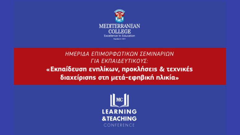 Ημερίδα για εκπαιδευτικούς_Mediterranean College