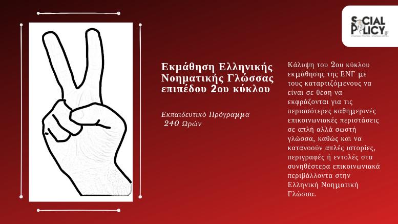 ελληνική νοηματική γλώσσα 2ου κύκλου
