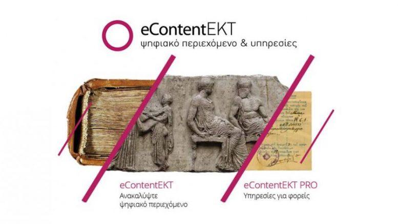 econtent_ψηφιακό_περιεχόμενο_και_υπηρεσίες