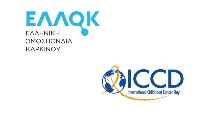 Ελληνική Ομοσπονδία Καρκίνου_Διεθνής Ένωση για τον καρκίνο παιδικής ηλικίας