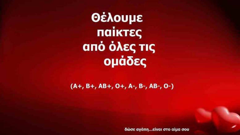 Σωματείο Η Φιλαδέλφεια_αιμοδοσία