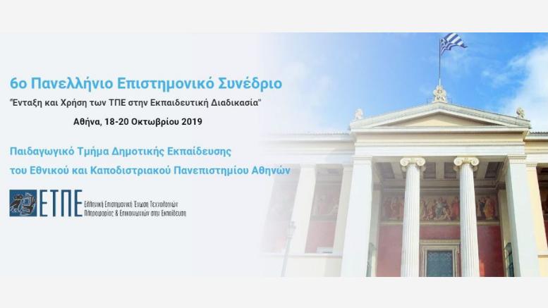 6ο Πανελλήνιο Επιστημονικό Συνέδριο «Ένταξη και Χρήση των ΤΠΕ στην Εκπαιδευτική Διαδικασία»