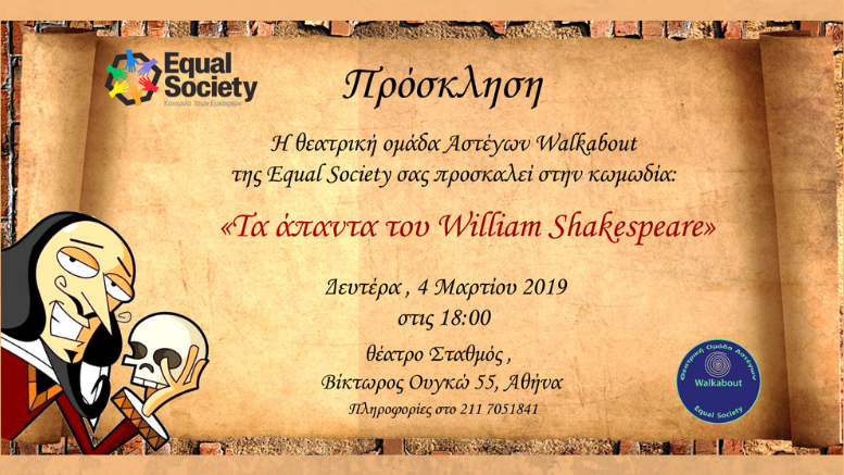 equal society_shakespeare