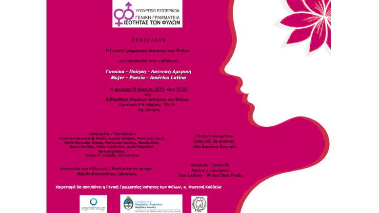 Γυναίκα-Ποίηση-Λατινική Αμερική