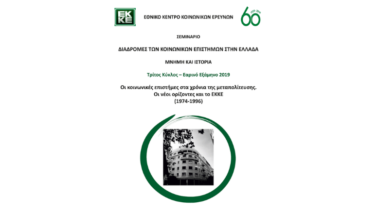 ΕΚΚΕ_Διαδρομές Κοινωνικών Επιστημών