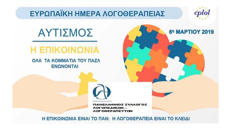 Ευρωπαική Ημέρα Λογοθεραπείας 2019