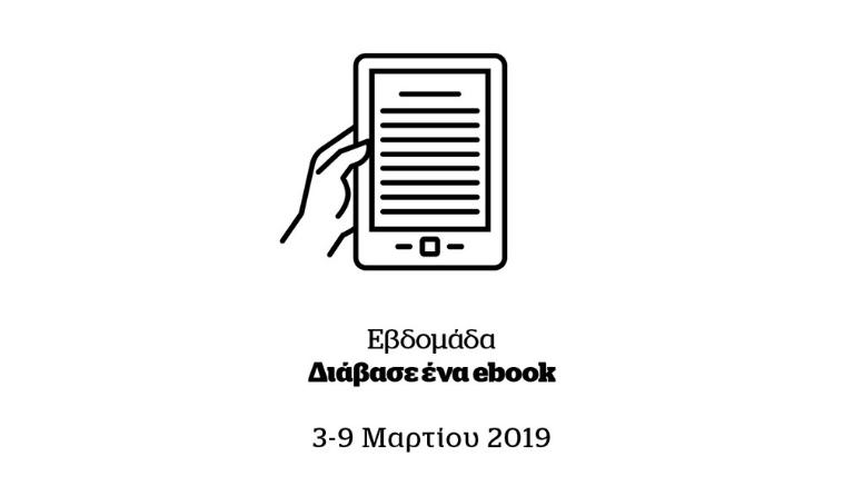 διάβασε ένα ebook2019