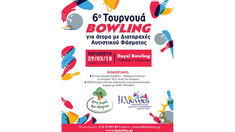τουρνουά bowling