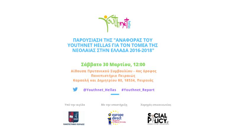 youthnethellas_παρουσίαση της αναφοράς για τη νεολαία