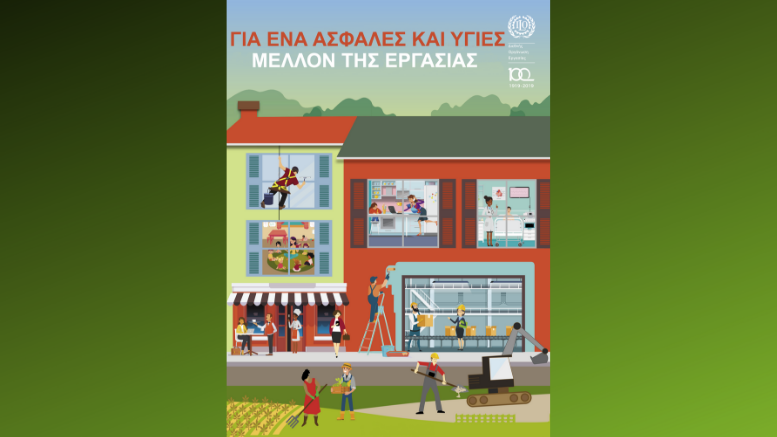Παγκόσμια Ημέρα για την Ασφάλεια και την Υγεία στην Εργασία 2019
