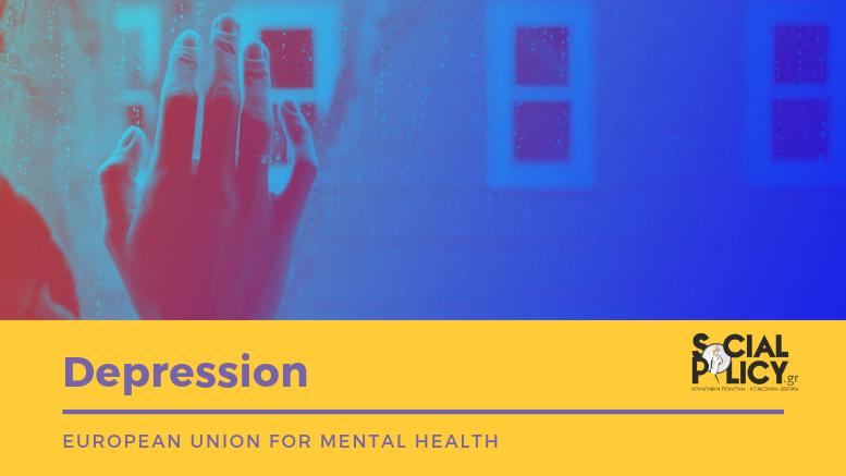 Τι κάνει η Ευρωπαική Ένωση για όσους ζουν με κατάθλιψη