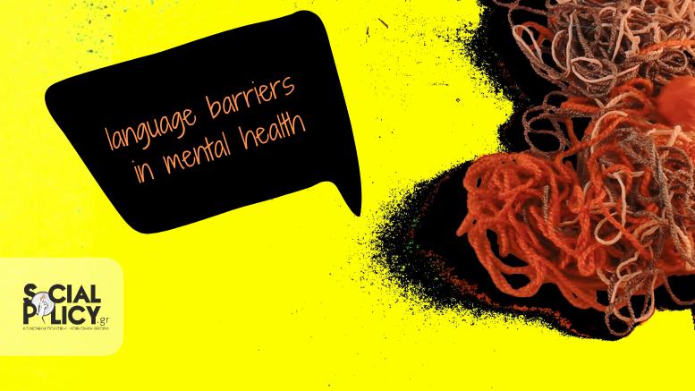 γλώσσα_ψυχική υγεία