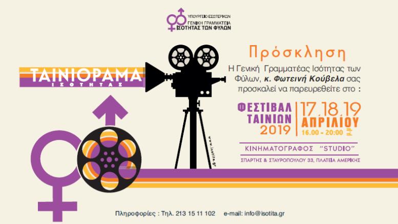 ταινιόραμα ισότητας_πρόσκληση