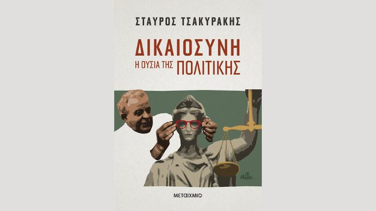 Τσακράκης_Δικαιοσύνη
