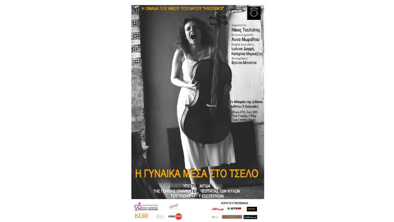 θεατρική παράσταση «Η γυναίκα μέσα στο τσέλο»