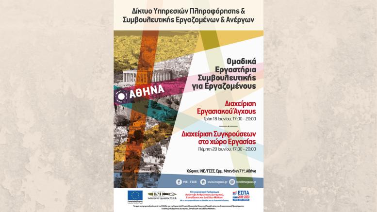 Εργαστήρια ΙΝΕ ΓΣΕΕ_Αθήνα