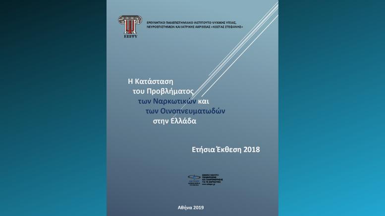 Η κατάσταση του προβλήματος των ναρκωτικών στην Ελλάδα_Ετήσια Έκθεση 2018