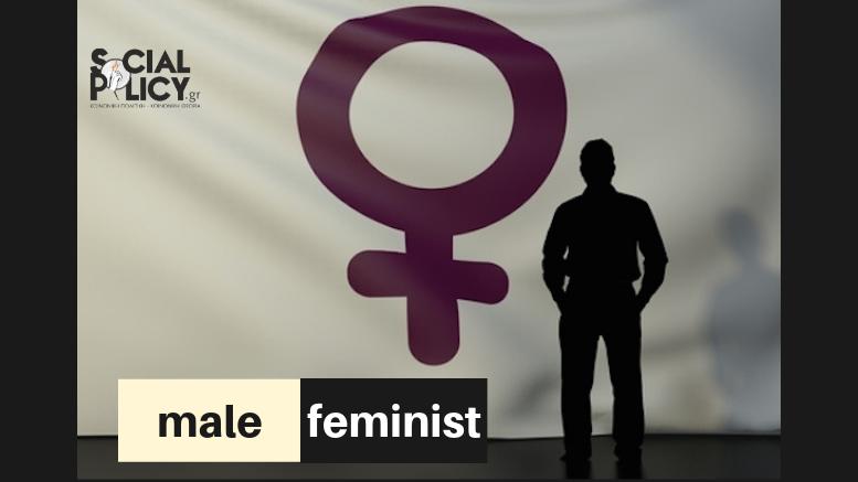 Τι σημαίνει να είσαι άντρας και φεμινιστής