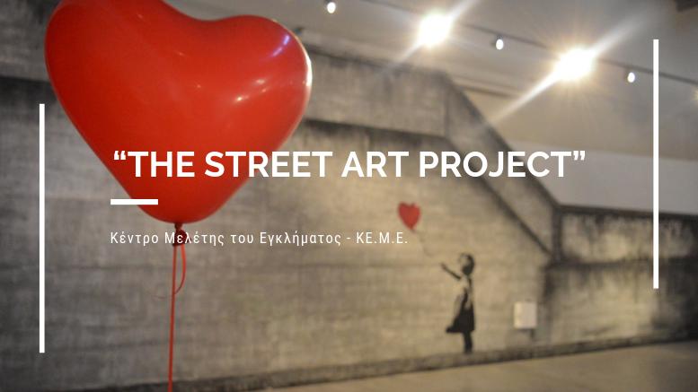 """THE STREET ART PROJECT"""