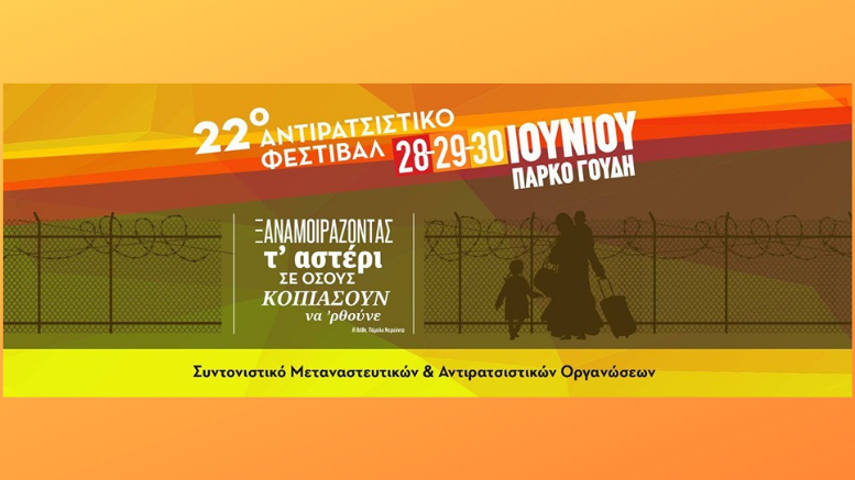22o Αντιρατσιστικό Φεστιβάλ