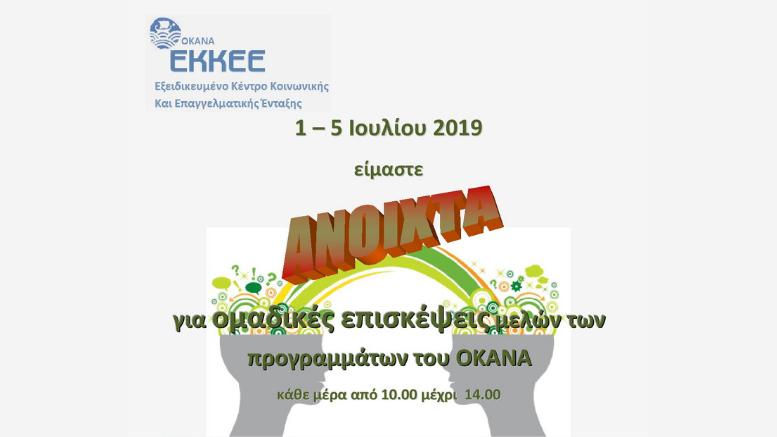 EKKEΕ_OKANA