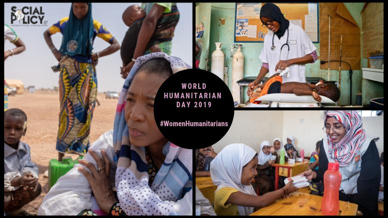 Παγκόσμια Ημέρα Ανθρωπισμού 2019
