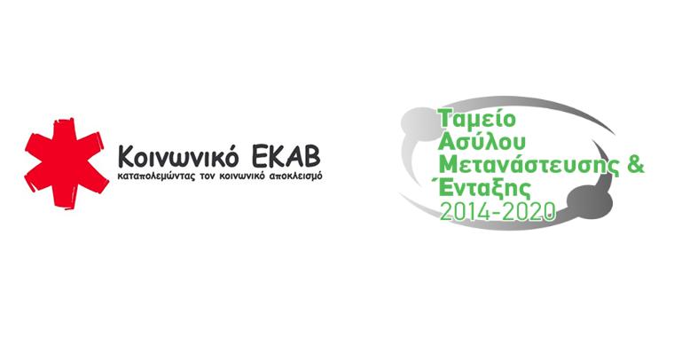 Κοινωνικό_ΕΚΑΒ_new_Logo