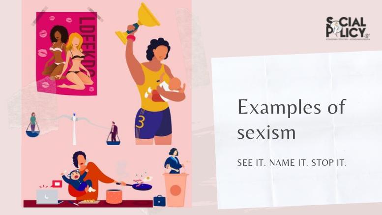 Παραδείγματα σεξισμού