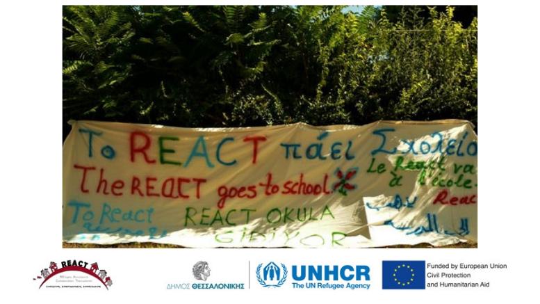 Το React πάει σχολείο