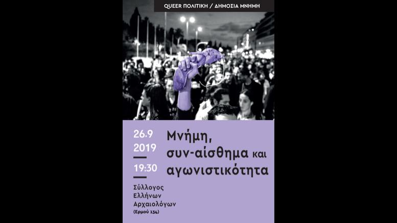 Queer Πολιτική_Δημόσια Μνήμη