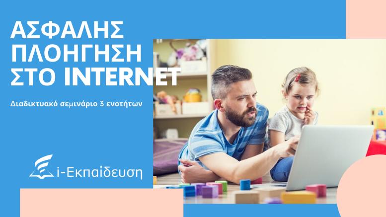 Ασφαλης Πλοηγηση στο internet