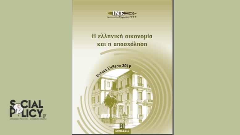 Ετήσια_Έκθεση_Ελληνική_Οικονομία_Απασχόληση_2019_ΙΝΕ_ΓΣΕΕ
