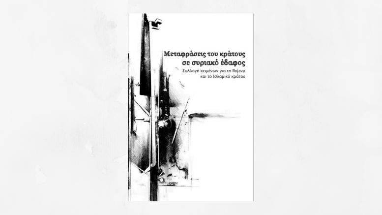 μεταφράσεις-του-κράτους-σε-συριακό-έδαφος-συλλογή-κειμένων-για-τη-Rojava
