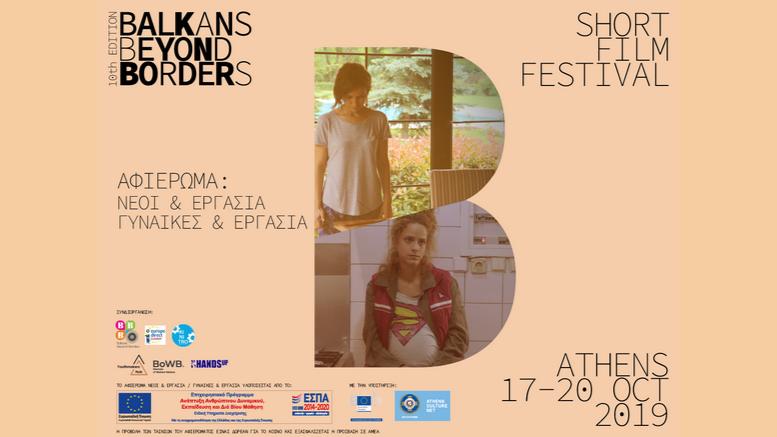 10ο Φεστιβάλ Ταινιών Μικρού Μήκους Balkans Beyond Borders_ Αφιέρωμα-Νέοι και Εργασία_Γυναίκες και Εργασία