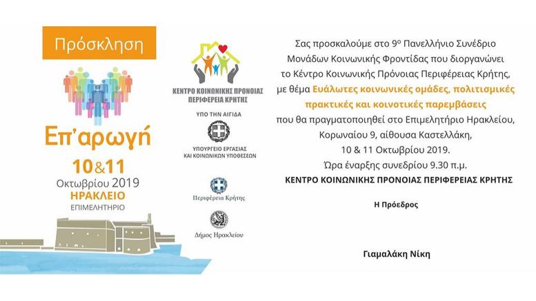 9ο Πανελλήνιο Συνέδριο Μονάδων Κοινωνικής Φροντίδας Επ' Αρωγή