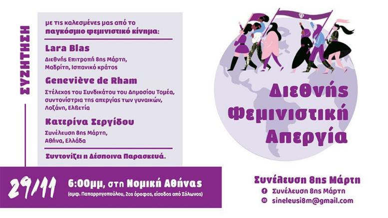 Εκδήλωση_Διεθνής Φεμινιστική Απεργία
