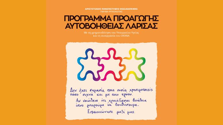 Πρόγραμμα Προαγωγής Αυτοβοήθειας Λάρισας
