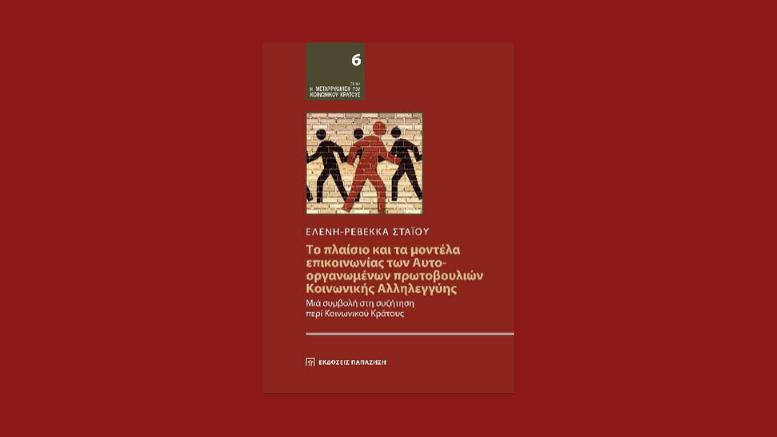 βιβλίο_τα_πλαίσια_των_πρωτοβουλιών_αλληλεγγύης