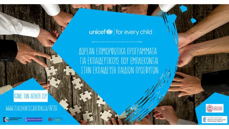 δωρεάν_εκπαιδευτικά_προγράμματα_εκπαιδευτικοί_παιδιά_πρόσφυγες