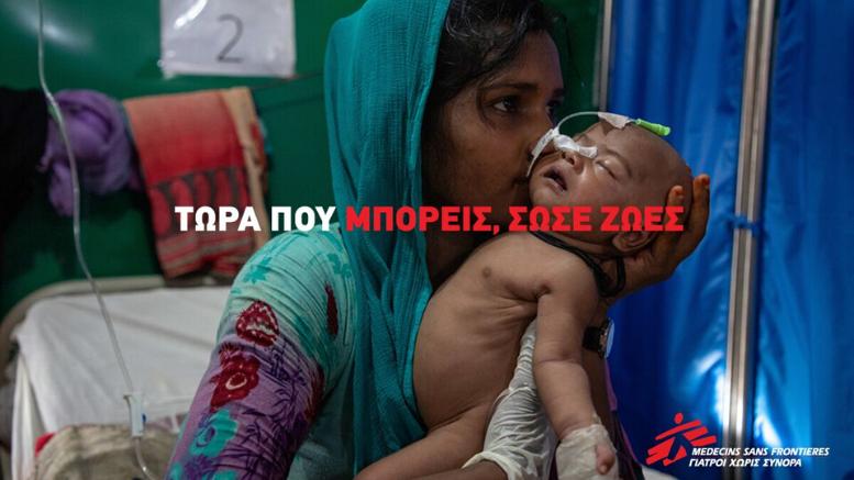 Φωτογραφία: Μπανγκλαντές (Credits: Daphne Tolis/MSF)