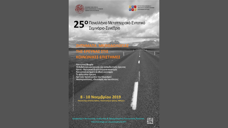 25o Πανελληνιο Συνέδριο -Τμήμα Κοινωνιολογίας Πανεπιστημίου Κρήτης
