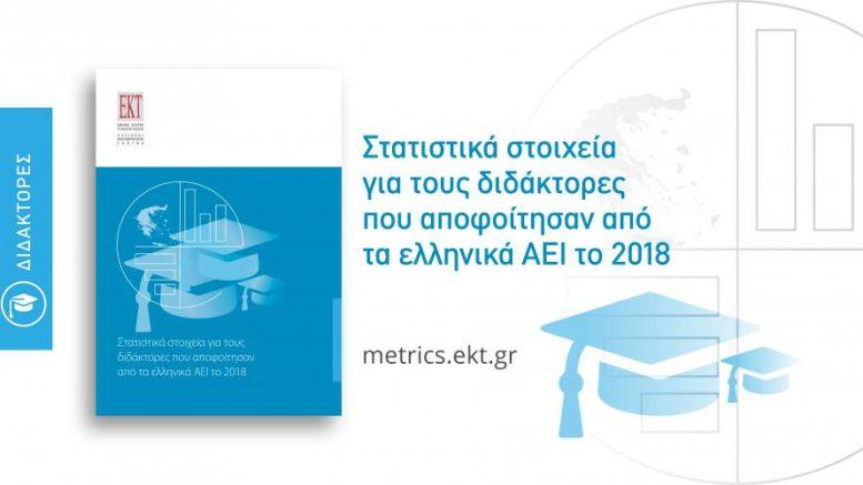 ΕΚΤ_Διδάκτορες_2018