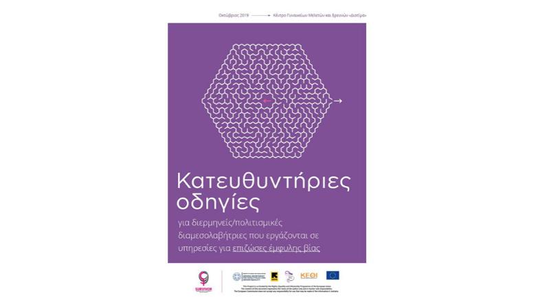 Κατευθυντήριες οδηγίες για διερμηνείς που εργάζονται σε υπηρεσίες για επιζώσες έμφυλης βίας