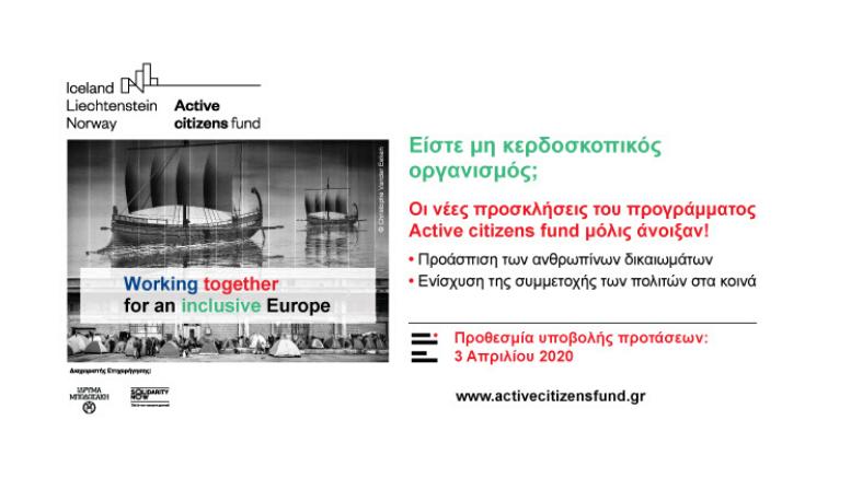 Active Citizens Fund_Νέες Προσκλήσεις